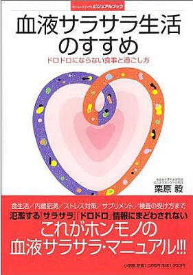血液サラサラ食事レシピ本.jpg
